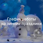 График работы магазина на зимние праздники 2019