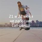 21 и 22 июля Call-центр не работает